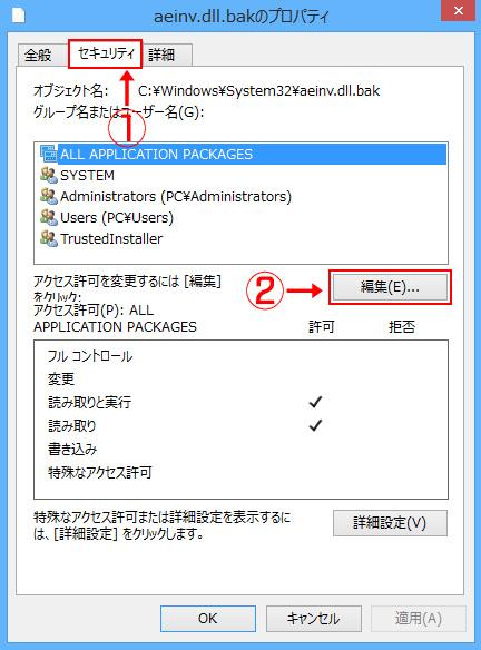 ファイルのアクセス権を変更1