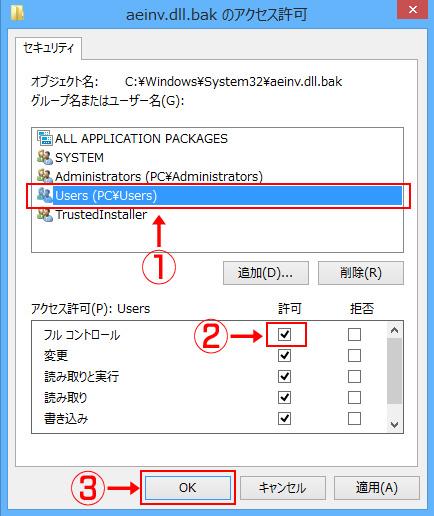 ファイルのアクセス権を変更2