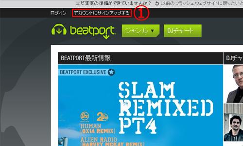 Beatportのトップページ左上の「アカウントへサインアップする」をクリック