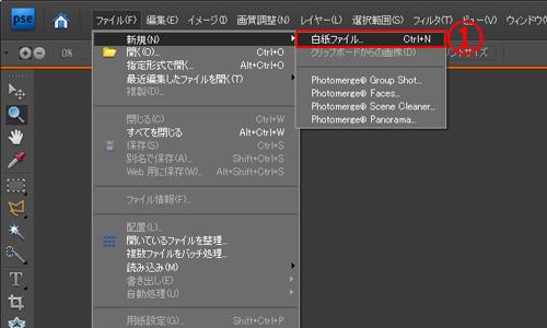 ファイル→新規→白紙ファイル