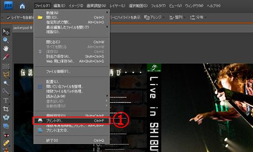 ファイル→印刷