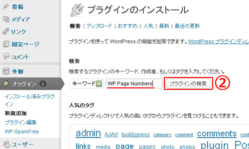 WP Page Numbersを検索する