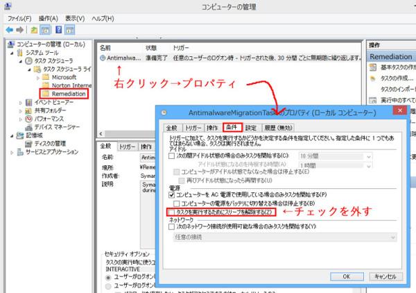 タスクマネージャーから'NT TASK\Remediation\AntimalwareMigrationTask' トリガーの条件を変更
