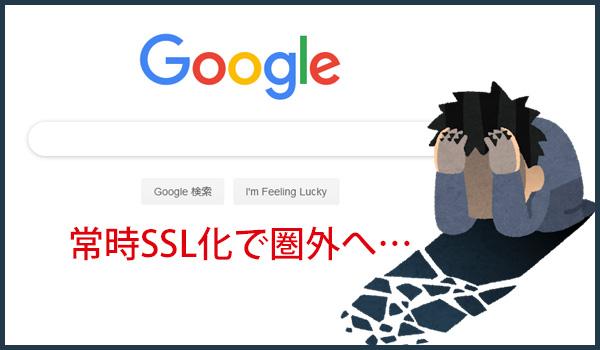 ssl_kengai